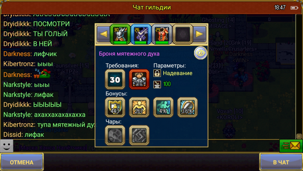 Screenshot_20200319-184745_Warspear Online.jpg