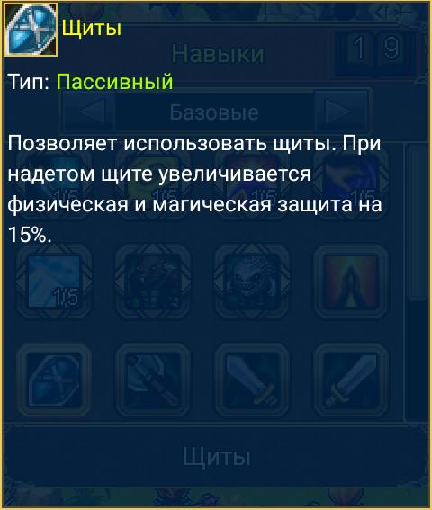 щиты пасс.png