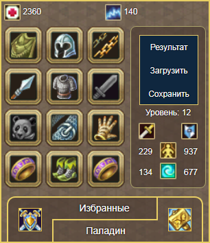 12 лвл.png