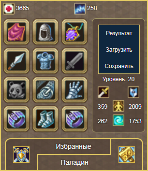 20 лвл.png