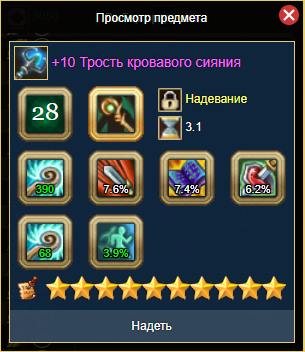 Посох.png