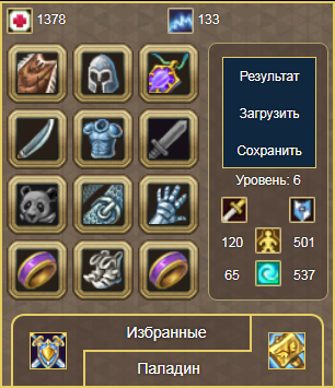 6 лвл.png