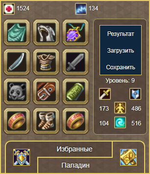 9 лвл.png