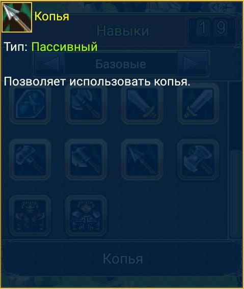 копья.png