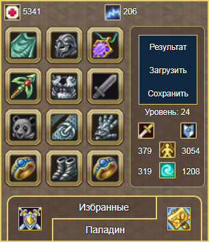 24 лвл.png