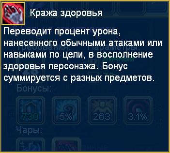 вамп фул.png