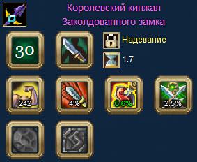 кинжал_пк.png