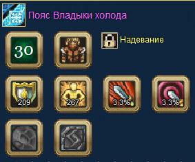 пояс_крит.png