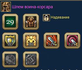 шапка_корсар.png