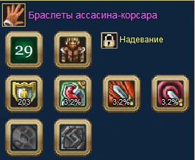 браслеты_3стат.png