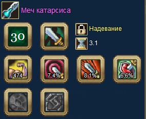 меч_катариса.png