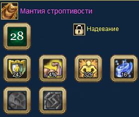 плащ_пк.png