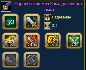 королевский_меч.png