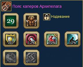 пояс_каперов.png