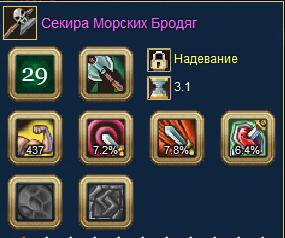 секира_морских_бродяг.png