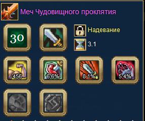 меч_вамп.png
