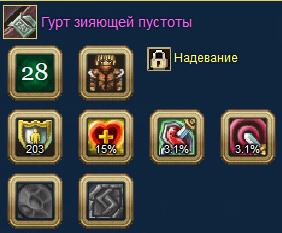 пояс_пк.png