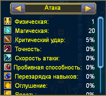 атака.PNG