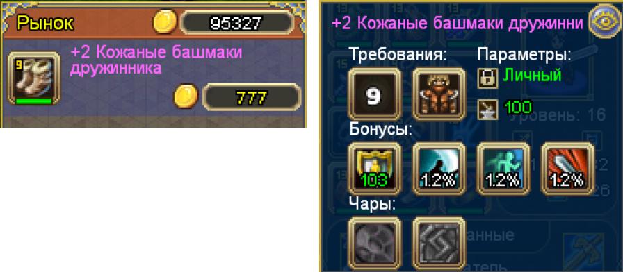Кожанные башыыыымаки дружинника +2.png