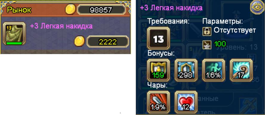Легкая накидка ++.png