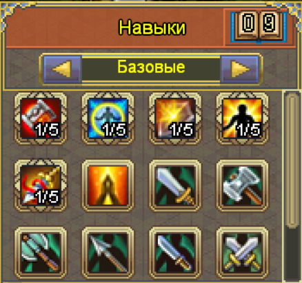 навыки.PNG