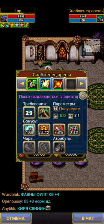Screenshot_20200711_140751_com.aigrind.warspear.jpg
