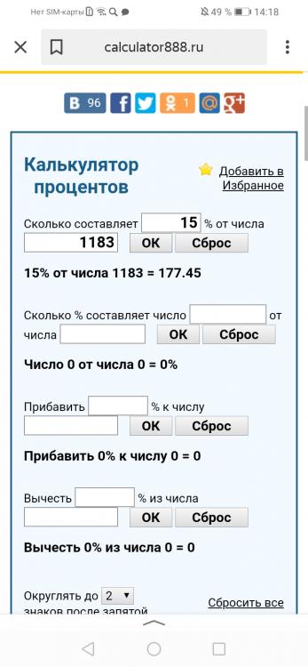 Screenshot_20200725_141833_ru.yandex.searchplugin.jpg