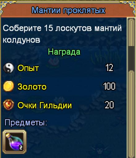 Дейл -Мантии проклятых-.png