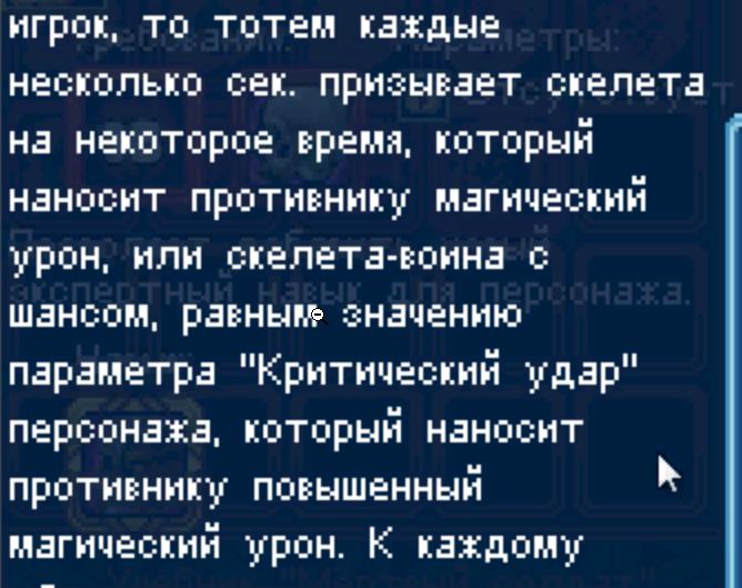 скелеты.png