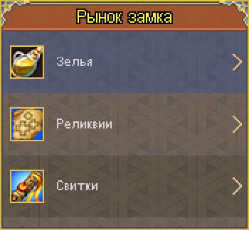 рынок.png
