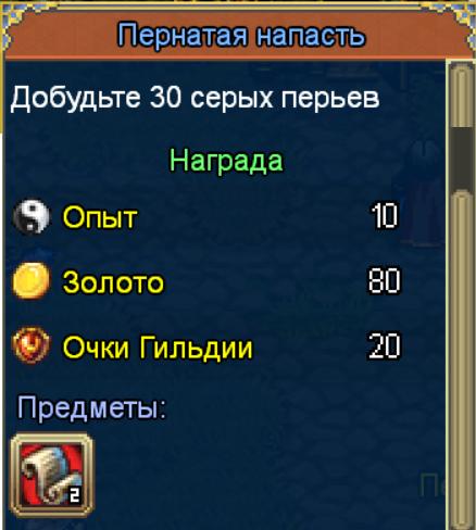 Дейл -Пернатая напасть-.png