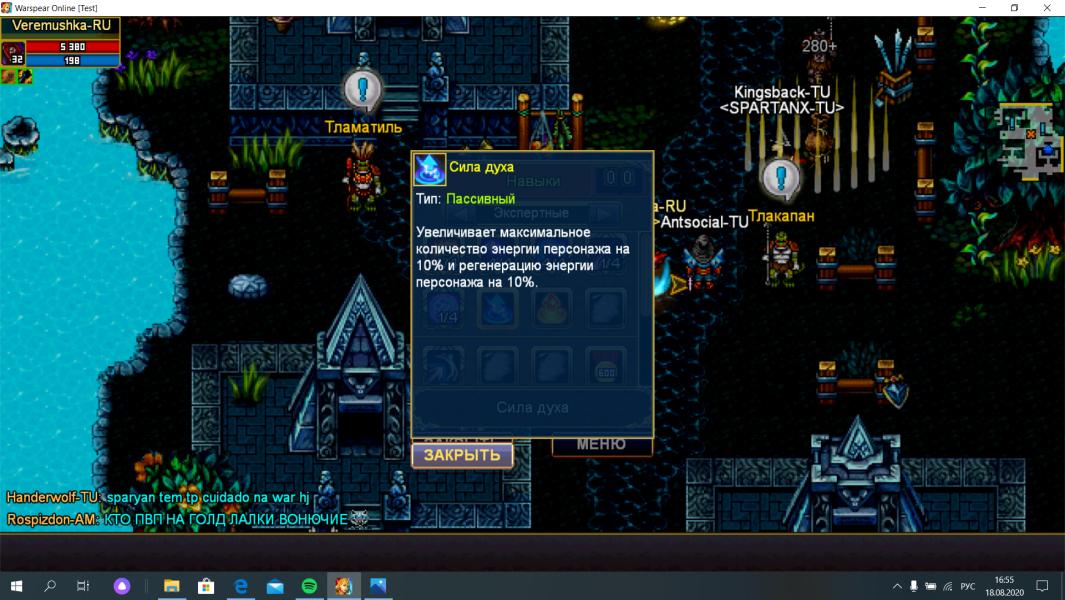 Снимок экрана (11).png
