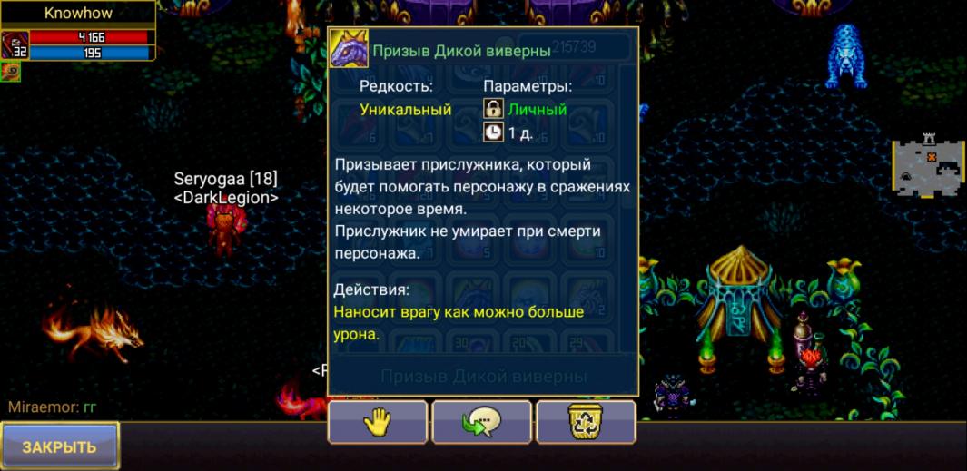 Warspear Online_2020-09-24-17-15-47.jpg