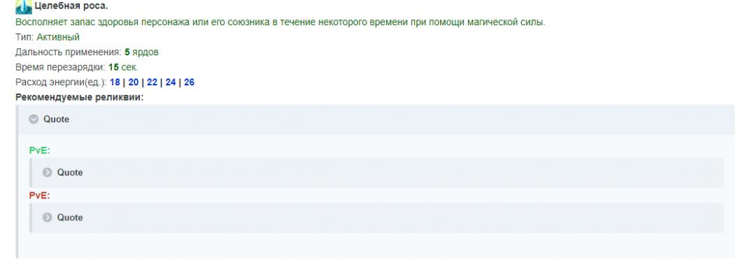 Информация по классу_ Друид [8.4.2] - Друид - Warspear Online official forum - Google Chrome 16.11.2020 14_15_09.png