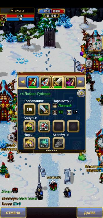 Screenshot_20201229-234150_Warspear Online.jpg