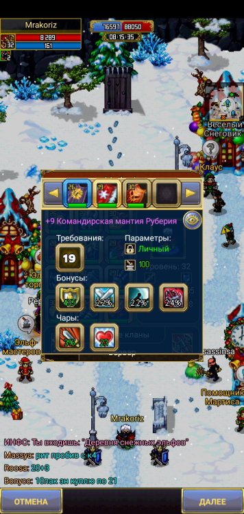 Screenshot_20201229-234133_Warspear Online.jpg