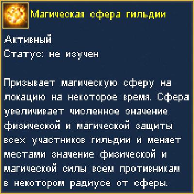 сфера.png