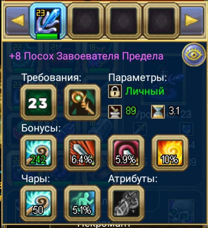 Screenshot_20210109-101157_Warspear Online.jpg