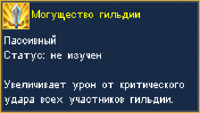 крит урон.png