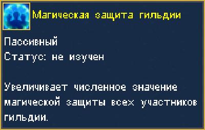 маг деф.png