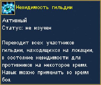 инвиз.png