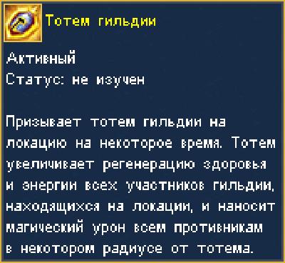 тотем.png