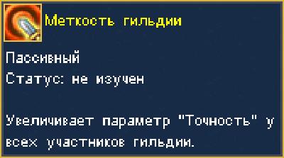 точность.png