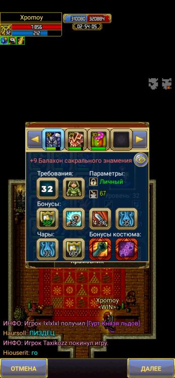 Screenshot_2021-02-05-22-05-54-620_com.aigrind.warspear.jpg