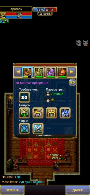 Screenshot_2021-02-05-22-06-02-236_com.aigrind.warspear.jpg