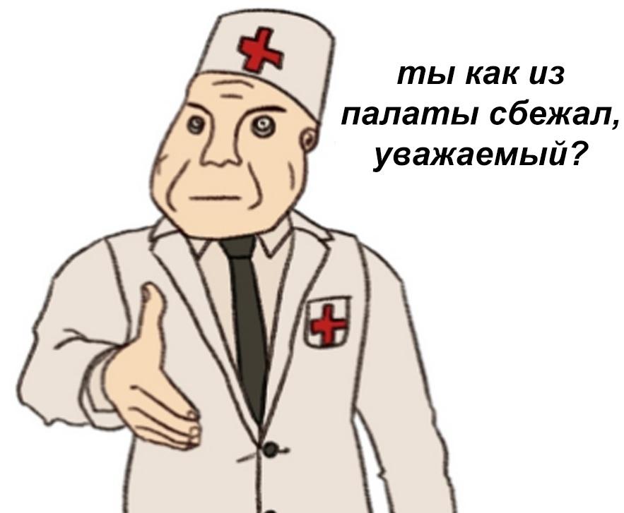 vrach-i-durka-mem-6.jpg