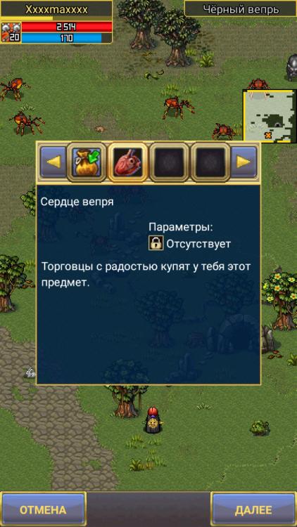 1753425311_Screenshot_20210402-161209_WarspearOnline.thumb.jpg.3c64f460c0cc83113395b06ef09e5fd1.jpg