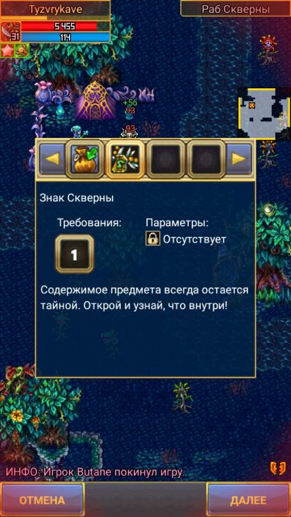 673951767_Screenshot_20210331-150152_WarspearOnline.thumb.jpg.dee714914d36b9ecc873cc50d5292e08.jpg