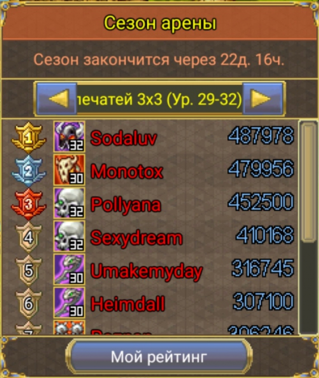 Screenshot_20210721-201442_Warspear Online.jpg