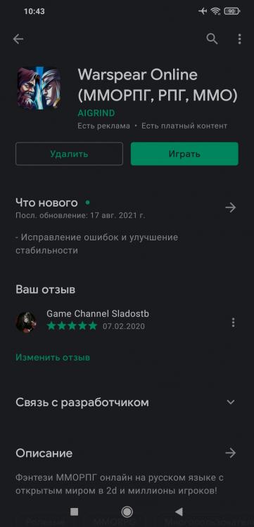 Screenshot_2021-09-02-10-43-32-474_com.android.vending.thumb.jpg.856ddab027e4418c1e58918efcb2fa94.jpg